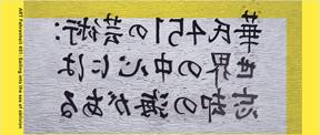 Yasumasa Morimura Artistic Director of the 2014 Yokohama Triennale ART Fahrenheit 451: Sailing into the sea of oblivion   August 1 – November 3, 2014 at  LUHRING AUGUSTINE, 531 W. 24 Street, NYC