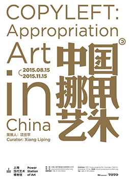 Appropriation Art in China 15 August–15 November 2015  Power Station of Art 200 Huayuangang Rd. Shanghai China
